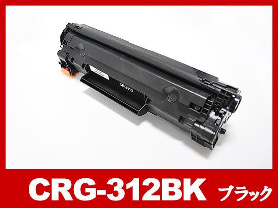 CRG-312(ブラック)キヤノン[Canon]互換トナーカートリッジ