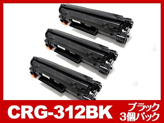 CRG-312(ブラック3個パック)キヤノン[Canon]互換トナーカートリッジ