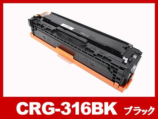 CRG-316BLK(ブラック) キヤノン[Canon]互換トナーカートリッジ