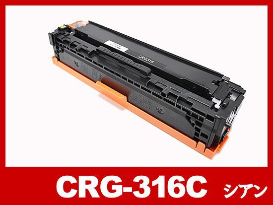 CRG-316CYN(シアン) 高品質 キヤノン[Canon]互換トナーカートリッジ
