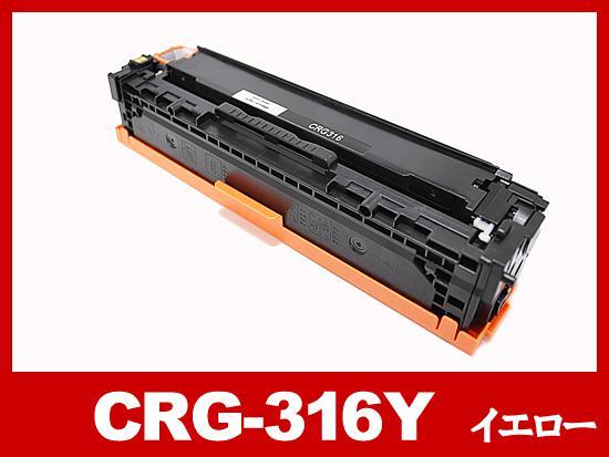 CRG-316YEL(イエロー) キヤノン[Canon]互換トナーカートリッジ