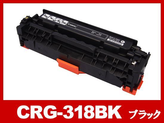 CRG-318BLK(ブラック)キヤノン[Canon]リサイクルトナーカートリッジ