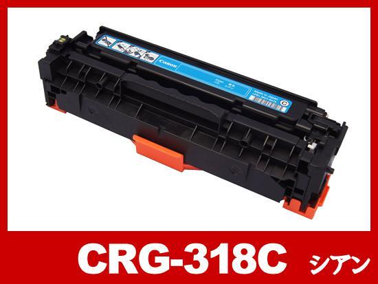 CRG-318CYN(シアン)キヤノン[Canon]リサイクルトナーカートリッジ