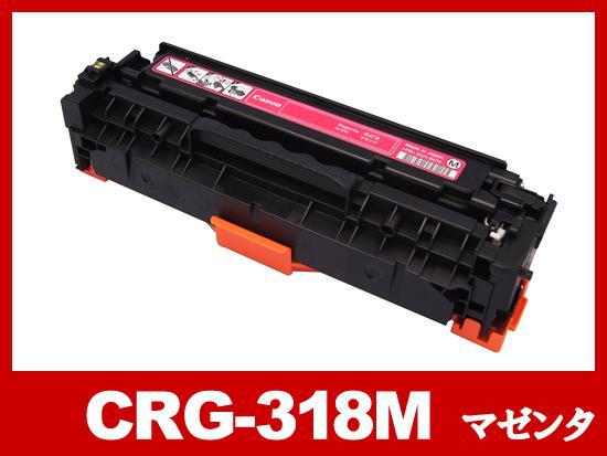 CRG-318MAG(マゼンタ)キヤノン[Canon]リサイクルトナーカートリッジ
