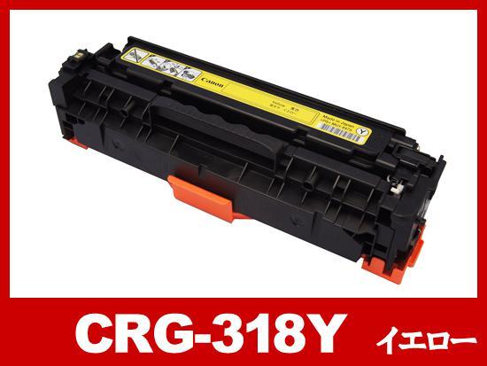 CRG-318YEL(イエロー) 高品質 キヤノン[Canon]互換トナーカートリッジ