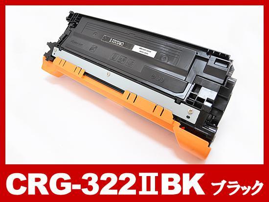 CRG-322IIBLK(ブラック大容量)キヤノン[Canon]リサイクルトナーカートリッジ