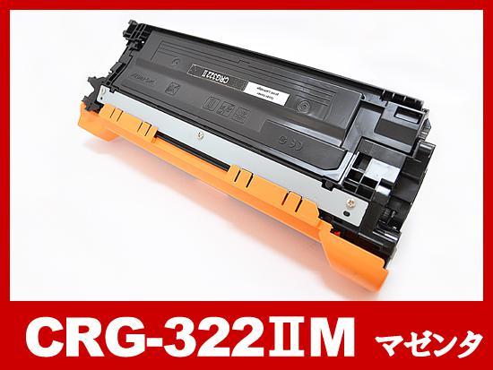 CRG-322IIMAG(マゼンタ大容量)キヤノン[Canon]リサイクルトナーカートリッジ