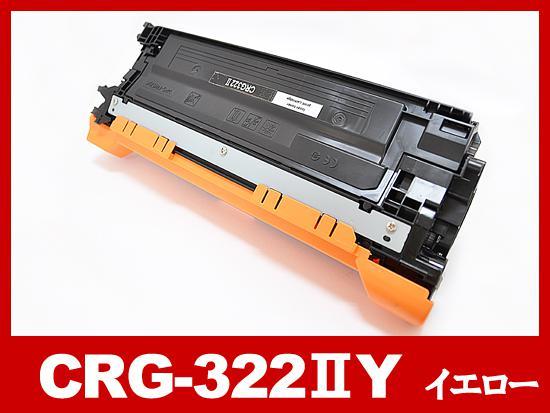 CRG-322IIYEL(イエロー大容量)キヤノン[Canon]リサイクルトナーカートリッジ