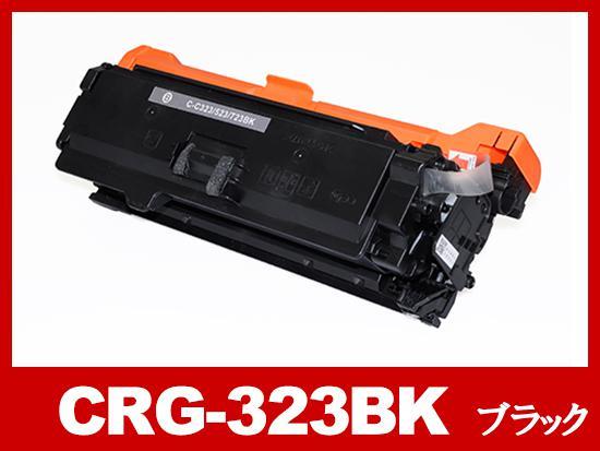 CRG-323BLK(ブラック)キヤノン[Canon]互換トナーカートリッジ