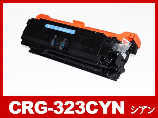 CRG-323CYN(シアン) キヤノン[Canon]互換トナーカートリッジ