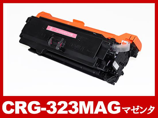 CRG-323MAG(マゼンタ) キヤノン[Canon]互換トナーカートリッジ