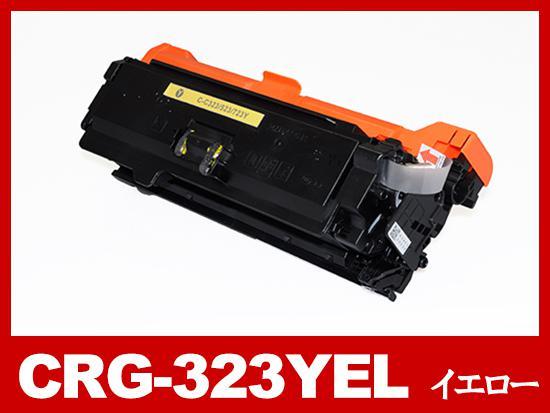 CRG-323YEL(イエロー) キヤノン[Canon]互換トナーカートリッジ