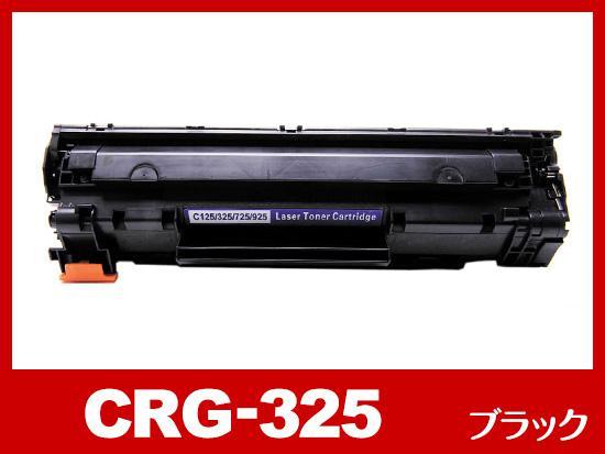 CRG-325BLK(ブラック)キヤノン[Canon]互換トナーカートリッジ