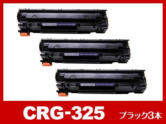 CRG-325BLK(ブラック3個パック)キヤノン[Canon]互換トナーカートリッジ