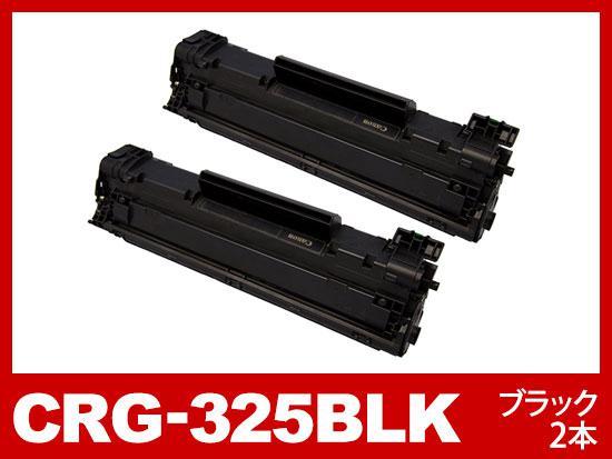 CRG-325(ブラック2個パック)キヤノン[Canon]リサイクルトナーカートリッジ