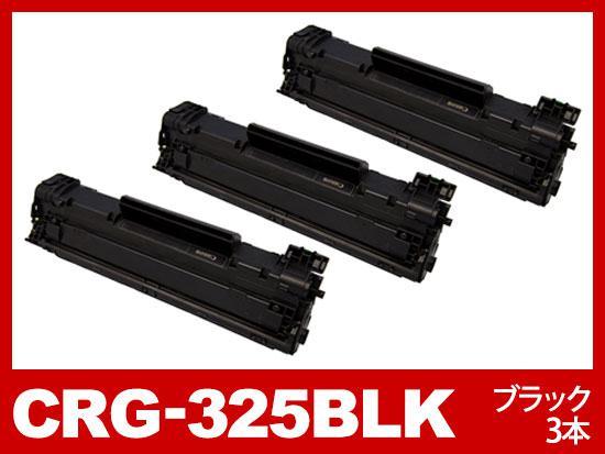 CRG-325(ブラック3個パック)キヤノン[Canon]リサイクルトナーカートリッジ