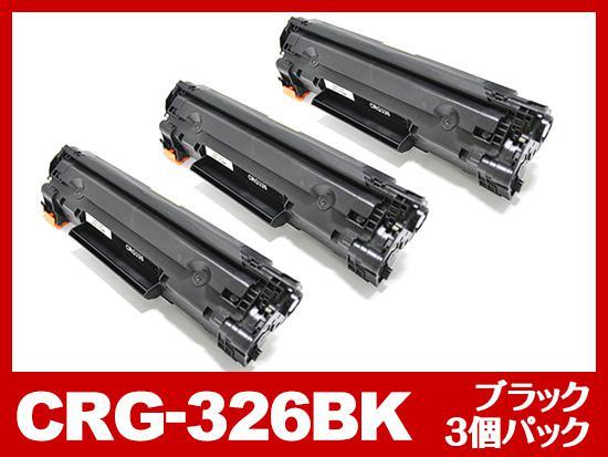 CRG-326(ブラック3個パック)キヤノン[Canon]互換トナーカートリッジ