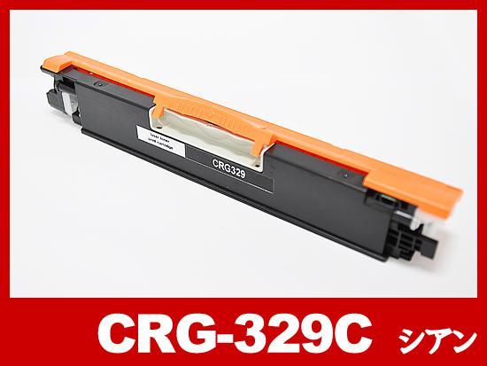 CRG-329CYN(シアン) キヤノン[Canon]互換トナーカートリッジ