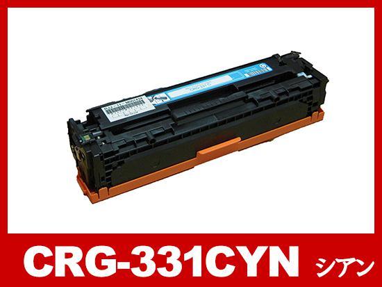CRG-331CYN(シアン大容量)キヤノン[Canon]リサイクルカートリッジ