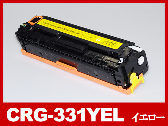 CRG-331YEL(イエロー) キヤノン[Canon]互換トナーカートリッジ