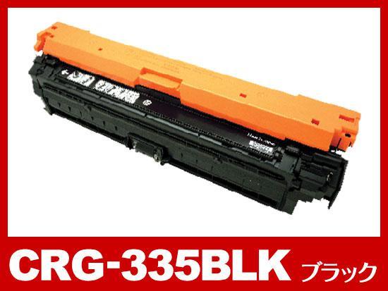 CRG-335BLK(ブラック)キヤノン[Canon]リサイクルトナーカートリッジ