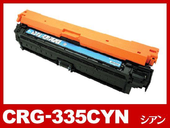 CRG-335(シアン)キヤノン[Canon]リサイクルトナーカートリッジ
