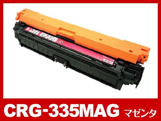 CRG-335(マゼンタ)キヤノン[Canon]リサイクルトナーカートリッジ