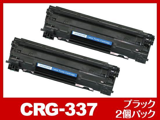 CRG-337(ブラック2個パック)キヤノン[Canon]互換トナーカートリッジ