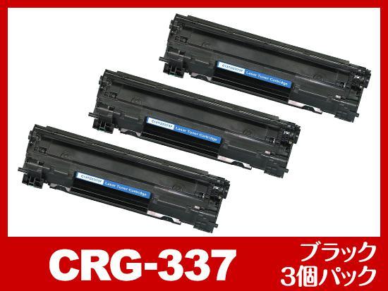 CRG-337(ブラック3個パック)キヤノン[Canon]互換トナーカートリッジ