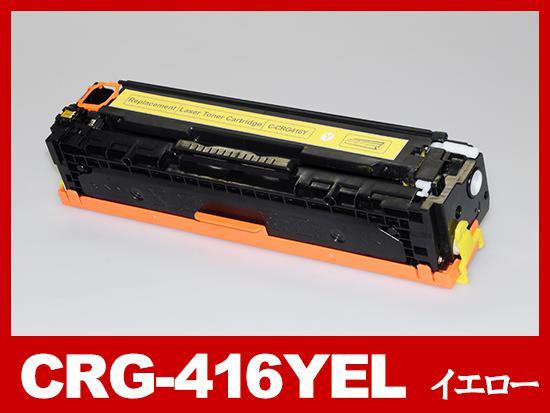 CRG-416YEL(イエロー) キヤノン[Canon]高品質互換トナーカートリッジ