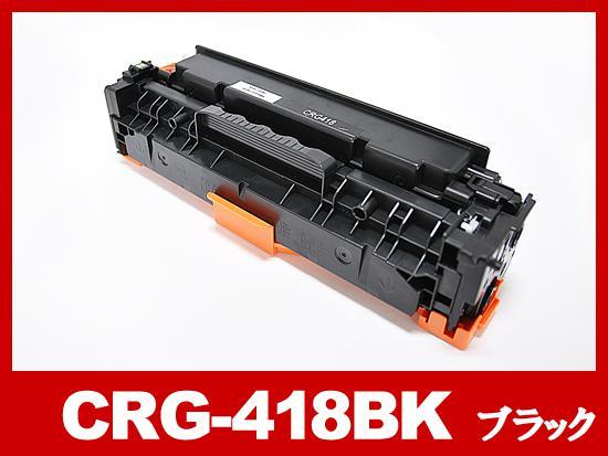 CRG-418BLK(ブラック)キヤノン[Canon]互換トナーカートリッジ