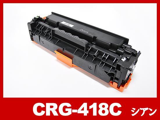 CRG-418CYN(シアン) 高品質 キヤノン[Canon]互換トナーカートリッジ