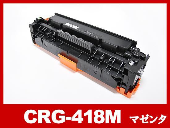 CRG-418MAG(マゼンタ) 高品質 キヤノン[Canon]互換トナーカートリッジ