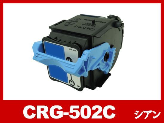 CRG-502CYN(シアン)キヤノン[Canon]リサイクルトナーカートリッジ