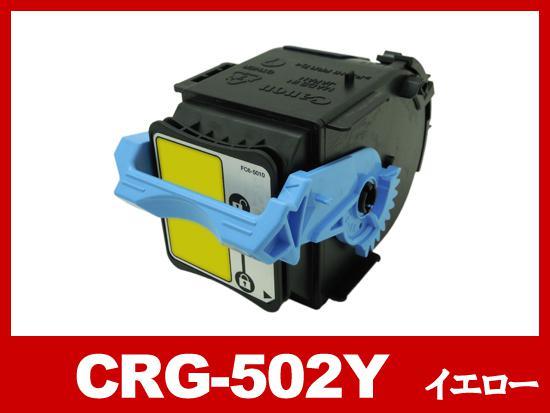 CRG-502YEL(イエロー)キヤノン[Canon]リサイクルトナーカートリッジ