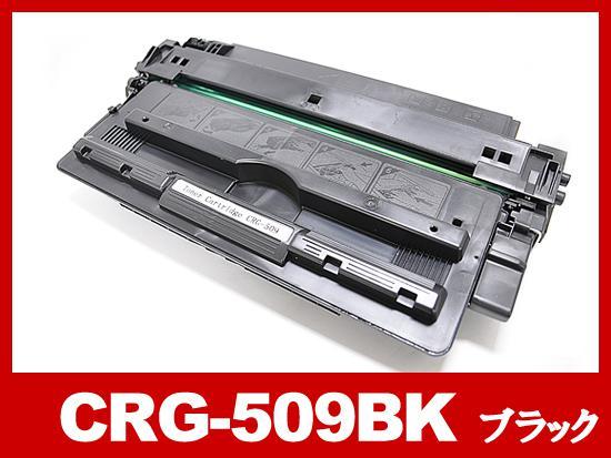 CRG-509(ブラック)キヤノン[Canon]互換トナーカートリッジ
