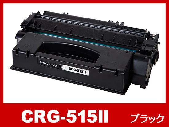 CRG-515II(ブラック)キヤノン[Canon]互換トナーカートリッジ