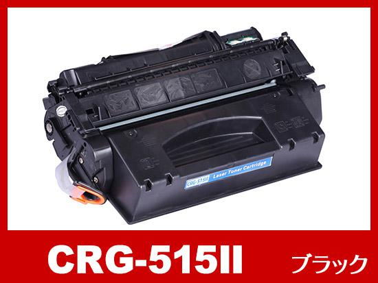 CRG-515II(ブラック大容量)キヤノン[Canon]互換トナーカートリッジ