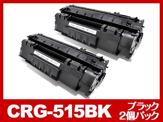 CRG-515(ブラック2個パック)キヤノン[Canon]互換トナーカートリッジ
