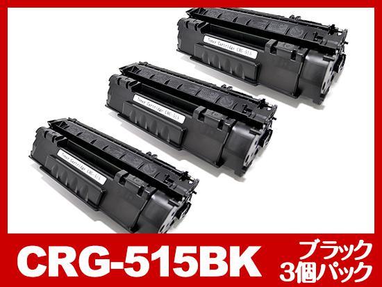 CRG-515(ブラック3個パック)キヤノン[Canon]互換トナーカートリッジ