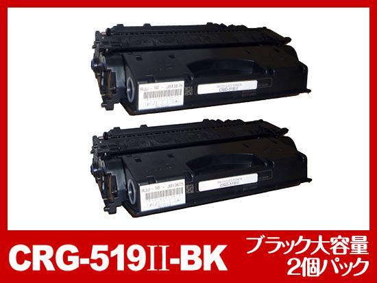 CRG-519II(ブラック大容量2個パック)キヤノン[Canon]リサイクルトナーカートリッジ