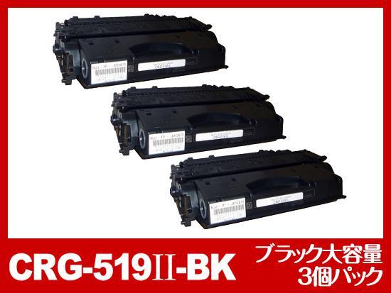 CRG-519II(ブラック大容量3個パック)キヤノン[Canon]リサイクルトナーカートリッジ