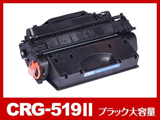 CRG-519II(ブラック大容量)キヤノン[Canon]互換トナーカートリッジ