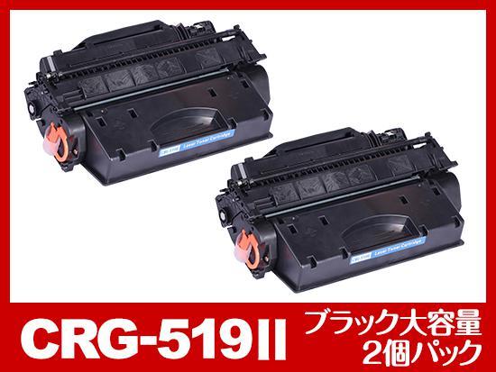 CRG-519II(ブラック大容量2個パック)キヤノン[Canon]互換トナーカートリッジ