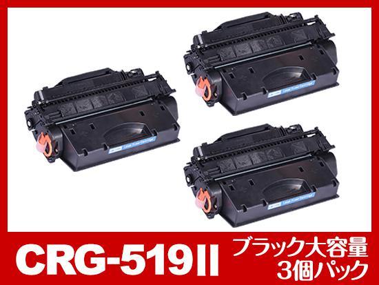CRG-519II(ブラック大容量3個パック)キヤノン[Canon]互換トナーカートリッジ