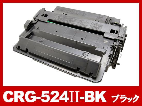 CRG-524II(ブラック)キヤノン[Canon]リサイクルトナーカートリッジ
