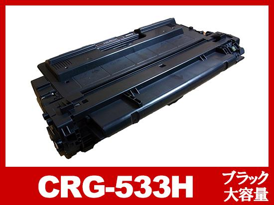 CRG-533H(ブラック大容量)キヤノン[Canon]リサイクルカートリッジ