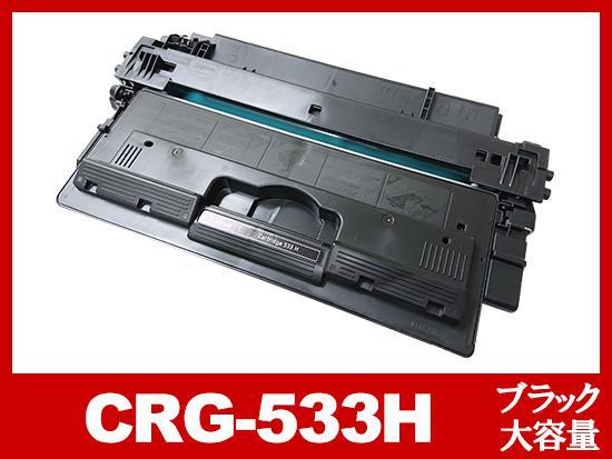 CRG-533H(ブラック大容量)キヤノン[Canon]リサイクルトナーカートリッジ