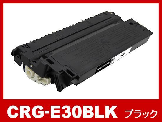 CRG-E30BLK(ブラック)キヤノン[Canon]互換トナーカートリッジ