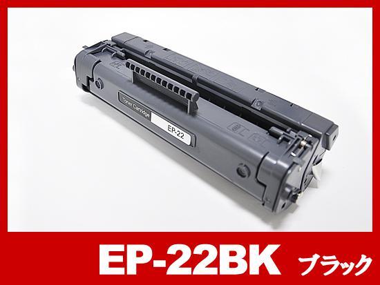 CRG-EP22(ブラック)キヤノン[Canon]互換トナーカートリッジ